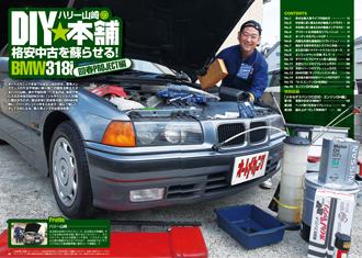 オートメカニック2010年11月臨時増刊 「輸入車オートメカニック」