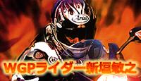 WGPライダー新垣敏之シリーズ