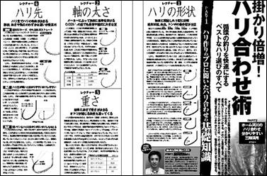 アユ釣りマガジン2009 掛かり倍増!ハリ合わせ術