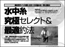 アユ釣りマガジン2009 水中糸究極セレクト&最適釣法