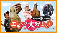 ヤマラッピ&タマちゃんのエギング大好きっ!