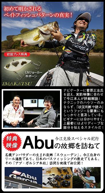 今江克隆DVD・黒帯9「読影読風術奥義」