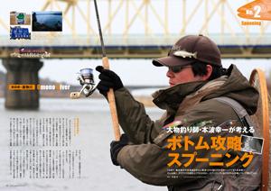 ルアーマガジン リバー2011年2月号