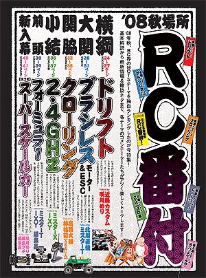 RCスポーツ2008年11月号特集