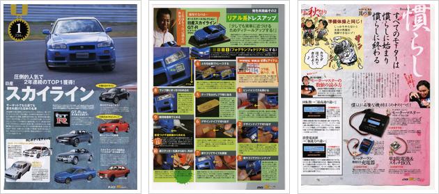 RCスポーツ2007年11月号内容