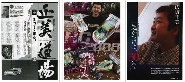 RCスポーツ2008年6月臨時増刊号・正美道場
