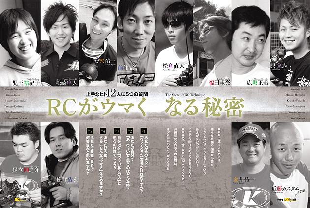 RCスポーツ2008年12月号特集