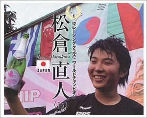 RCスポーツ2009年1月号巻頭カラー「IFMAR2008電動オンロード世界選手権レポート」EP史上最年少、松倉直人選手優勝!