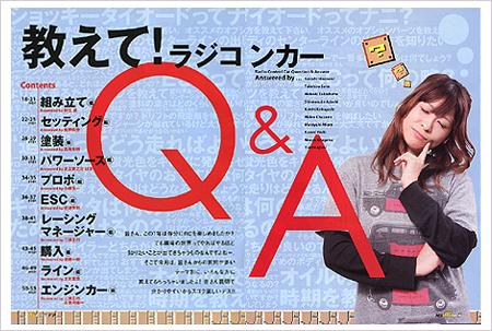 RCスポーツ2009年2月号特集「教えて! ラジコンカーQ&A」