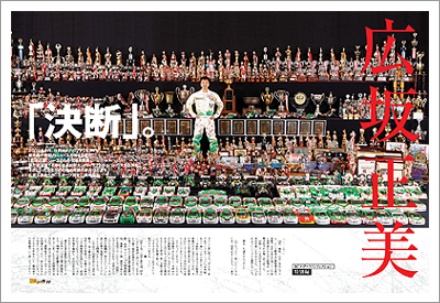 RCスポーツ2009年4月号巻頭特集:RCスポーツノンフィクション特別編/広坂正美「決断」。