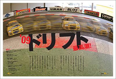 RCスポーツ2009年4月号巻頭特集「'09ドリフト最高潮!」