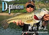 奥村和正・D-plosionシリーズ