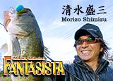 清水盛三・ファンタジスタシリーズ
