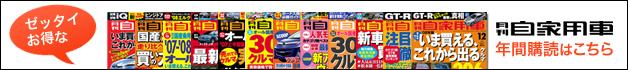 月刊自家用車年間購読
