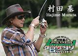 村田基・管釣りマスターシリーズ