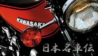 日本名車伝シリーズ
